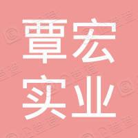 上海覃宏实业有限公司
