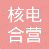 台山核电合营有限公司
