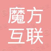 广州魔方互联网管理有限公司