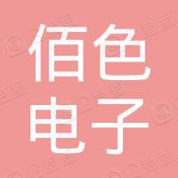 济南市佰色电子科技有限公司