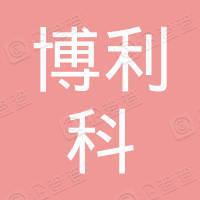 赣州博利科环保科技有限公司