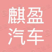 罗平县麒盈汽车销售有限公司