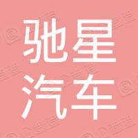 云南驰星汽车销售服务有限公司