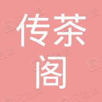 苏州传茶阁茶文化有限公司