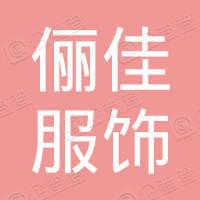 上海俪佳服饰有限公司