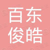 山西百东俊皓科技有限公司