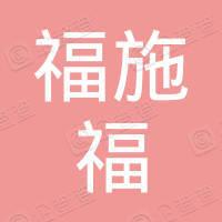 福施福贸易(深圳)有限公司