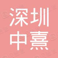 深圳市中熹文化设计有限公司