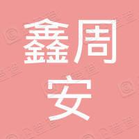 宜兴市鑫周安安全技术服务有限公司