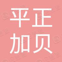 北京平正加贝装饰工程有限公司
