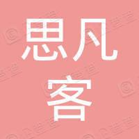 深圳市思凡客商贸有限公司
