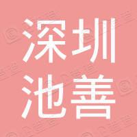 深圳市池善电子信息技术有限公司