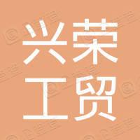 山东兴荣工贸有限公司