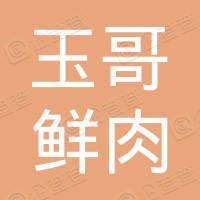 平阳县玉哥鲜肉店