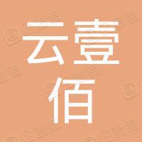 长春市云壹佰零捌电子商务有限责任公司