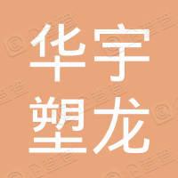 莱芜华宇塑龙管业有限公司