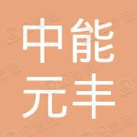 中能元丰投资(北京)集团有限公司