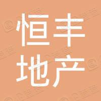 安顺市恒丰房地产开发有限公司