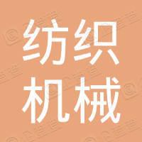 绍兴纺织机械集团有限公司