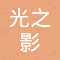 江苏光之影照明有限公司