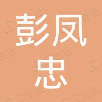 重庆彭凤忠诊所有限公司