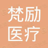 上海梵励医疗投资管理有限公司