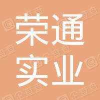 广州白云荣通实业有限公司