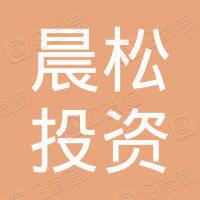 晨松(厦门)投资有限公司