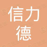 深圳市海星信力德智能系统工程有限公司