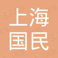 上海国民新能源环保孵化器有限公司