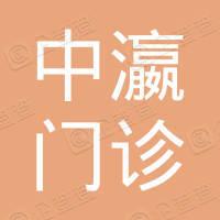 上海中瀛门诊部有限公司