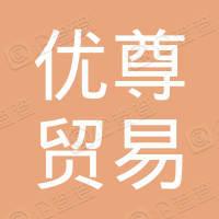 宁波优尊贸易有限公司