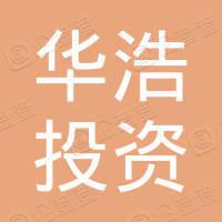 北京华浩投资发展有限公司