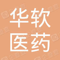 江苏华软医药信息有限公司