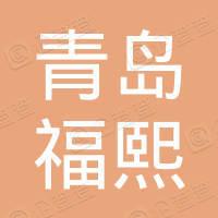 青岛福熙营销策划有限公司
