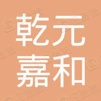北京乾元嘉和投资有限公司