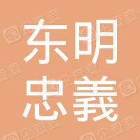 东明县忠義塑胶制品有限公司