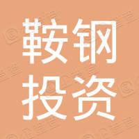 北京鞍钢投资有限公司