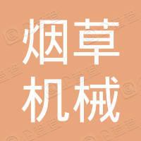 中国烟草机械集团有限责任公司