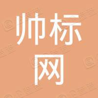 帅标网(厦门)知识产权有限公司