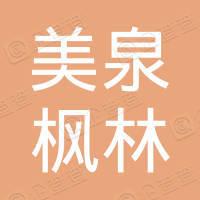 北京美泉枫林投资有限公司