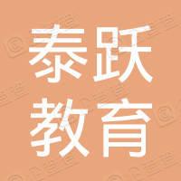 北京泰跃教育投资管理有限公司