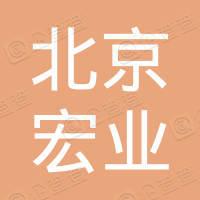 北京市宏业招待所