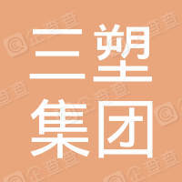 山东三塑集团有限公司