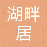 杭州湖畔居茶楼