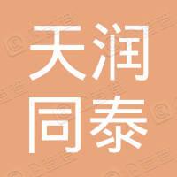 天润同泰(北京)投资管理有限公司