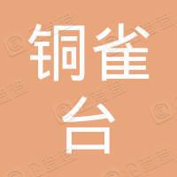 上海铜雀台医疗美容医院有限公司