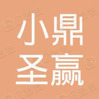 苏州小鼎圣赢投资中心(有限合伙)