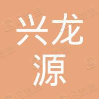 厦门兴龙源汽车服务有限公司