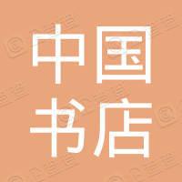 中国书店出版社